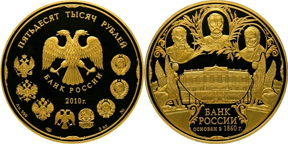 50000 рублей 2010 золотая монета