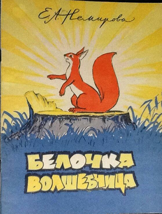 Белочка-волшебница, Художник: Верлоцкий Ефим Абрамович