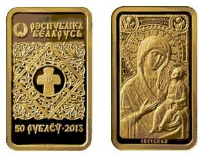 Богородица Иверская (Беларусь) - 13 [7257-0003], 50 рублей, Золото 999