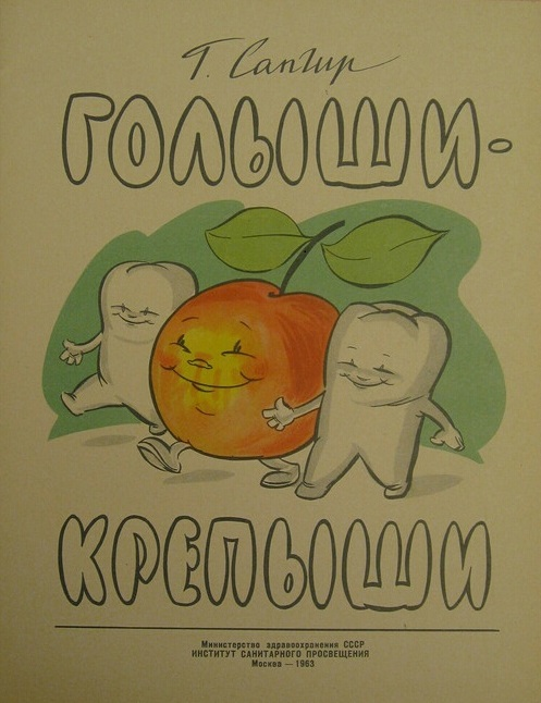 Голыши-крепыши, иллюстрации: Верлоцкий Ефим Абрамович