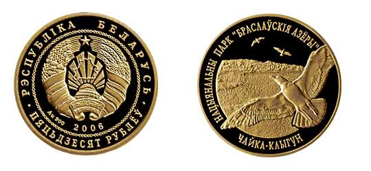 Чайка серебристая (Беларусь) -06 [7265-9001], 50 рублей, Золото 900