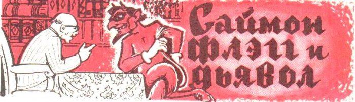 Журнал Квант, 1972 г., №8, Верлоцкий Ефим Абрамович