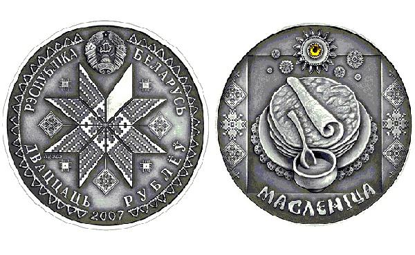 Монета Масленица (Беларусь) - 07 [7105-9004], 20 рублей, Серебро 925