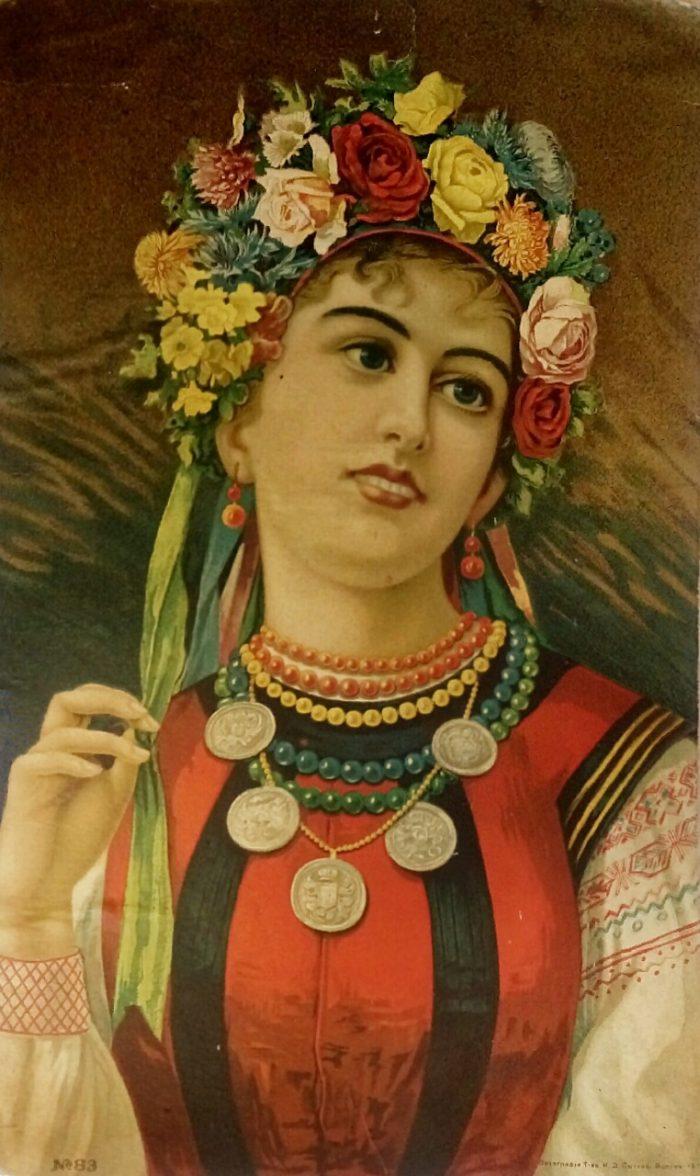 Литография. Надписи: N83 Литографiя Т-ва И.Д. Сытина, Москва 1917 г.