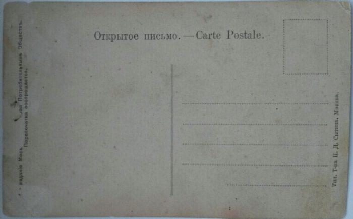 Открытка издание Союза Потребительских Обществ. Типография Сытина.