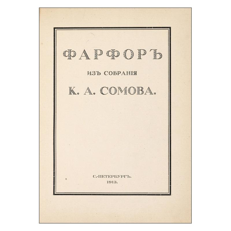 Фарфор из собрания К.А. Сомова. 1913 г.