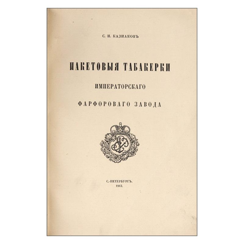 Пакетовые табакерки Императорского Фарфорового завода. 1913