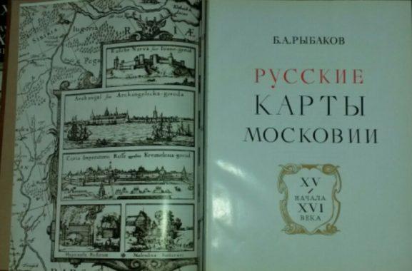 карты московии рыбаков
