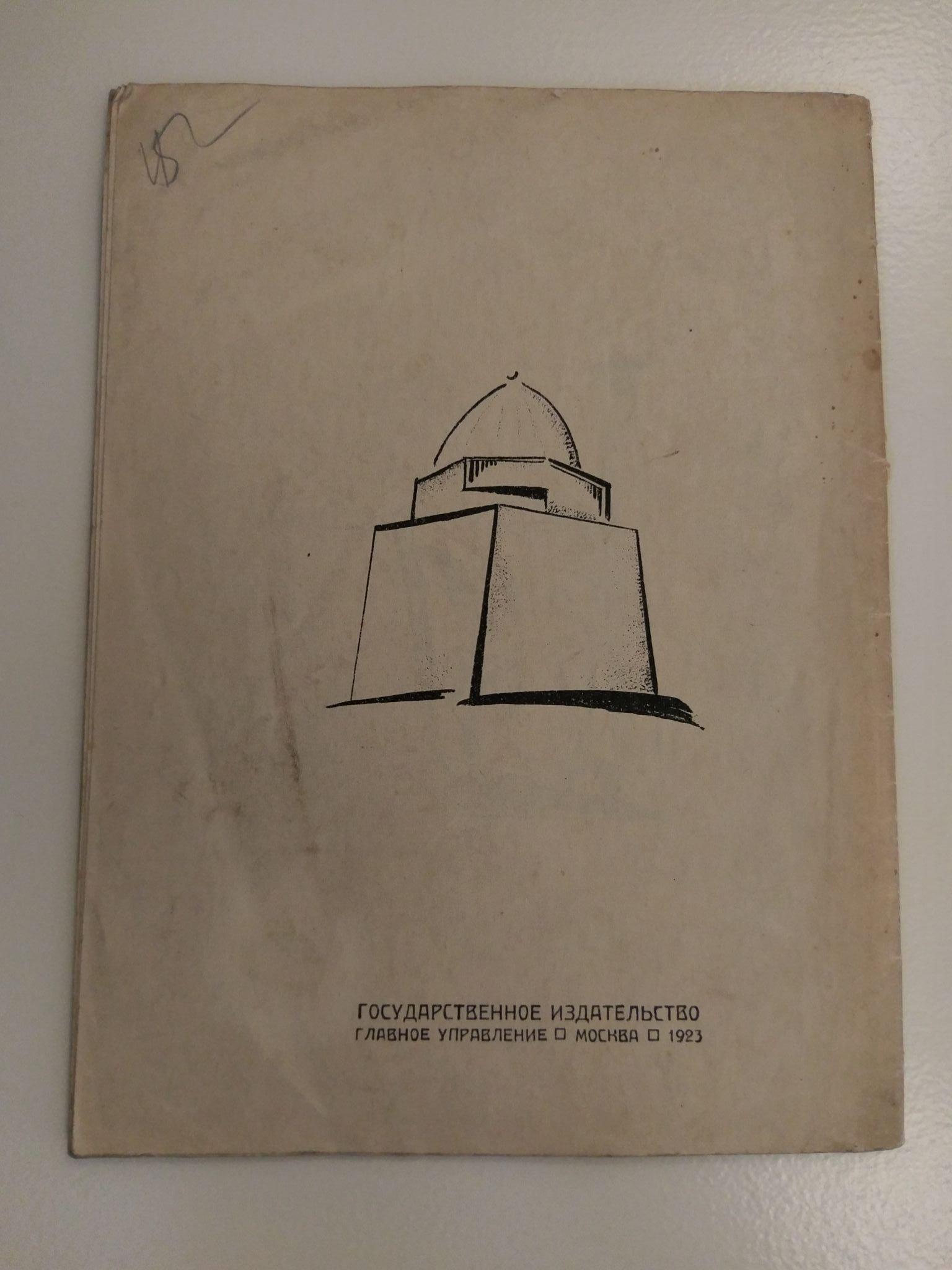 Павел Кузнецов. Туркестан.Литографии. 1923 г.