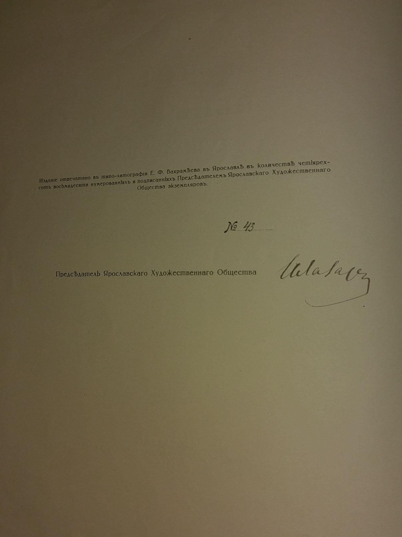 Ашукин, Н.С. Печные поливные кафли XVIII-XIX вв. из собрания Ярославского древнехранилища