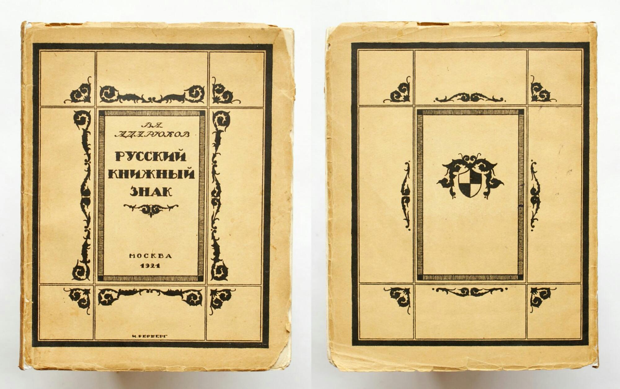 Русский книжный знак. Адарюков В.А. 1921 год