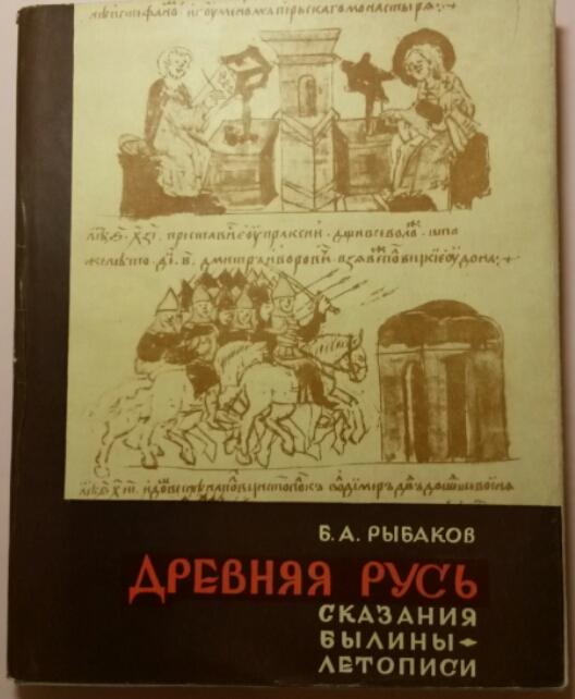 Рыбаков Б.А. Древняя Русь. Сказания, былины, летописи