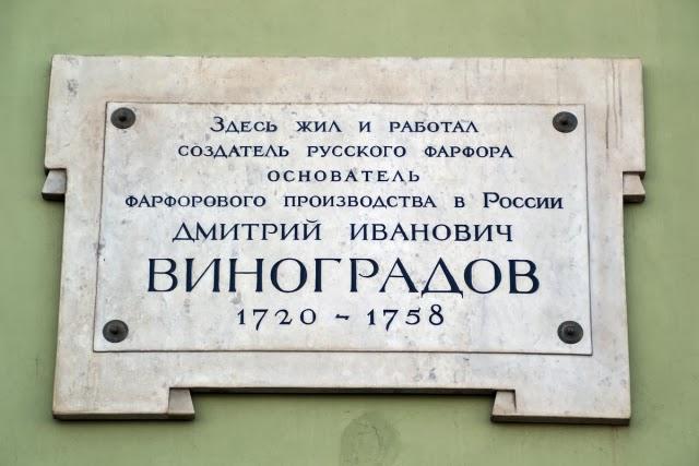 Фарфор Виноградов