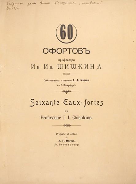 60 офортов профессора Ив. Ив. Шишкина.1894
