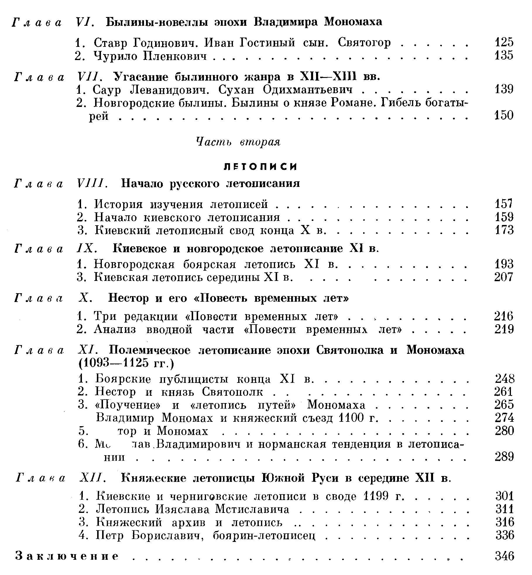 Рыбаков Б. А. Древняя Русь. Сказания, былины, летописи. 1963 г.