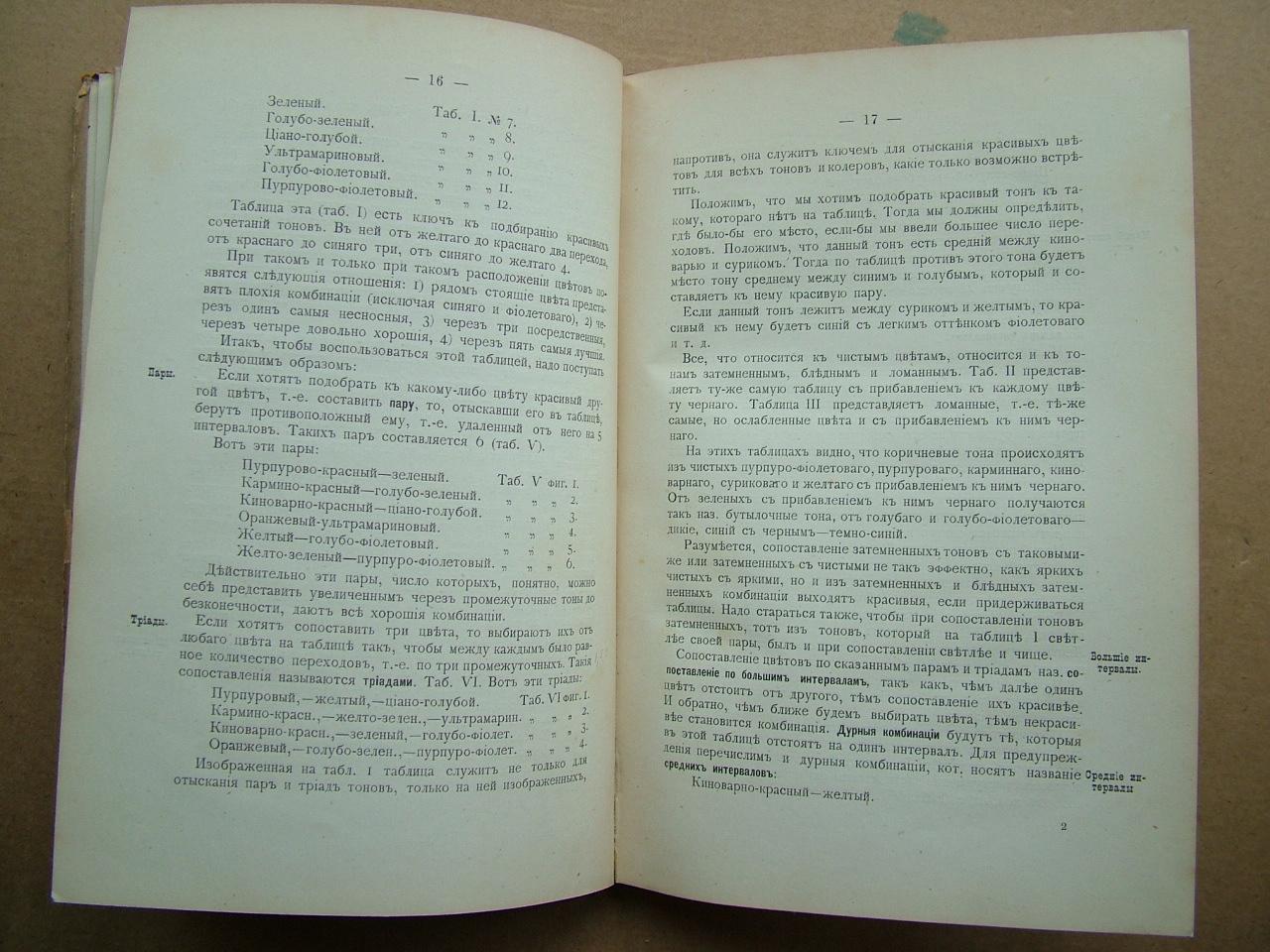 Цвета и их красивые сочетания. Составитель В.В. Попов. Москва.1890