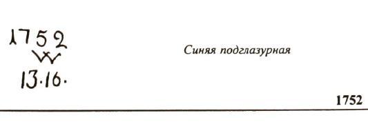 Русский фарфор. Клейма Виноградова