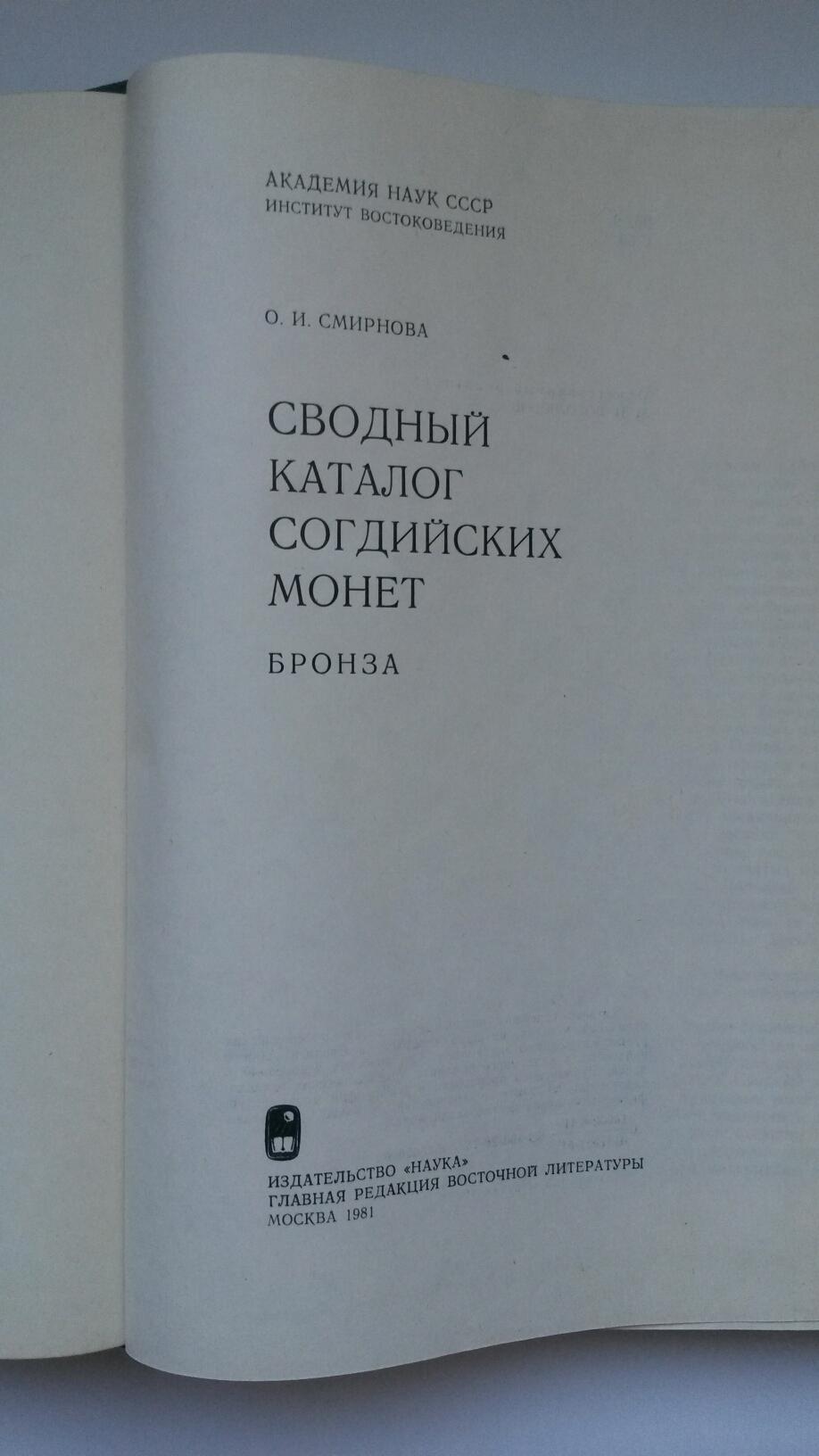 Смирнова О.И. Сводный каталог согдийских монет. Бронза. - Наука, 1981.