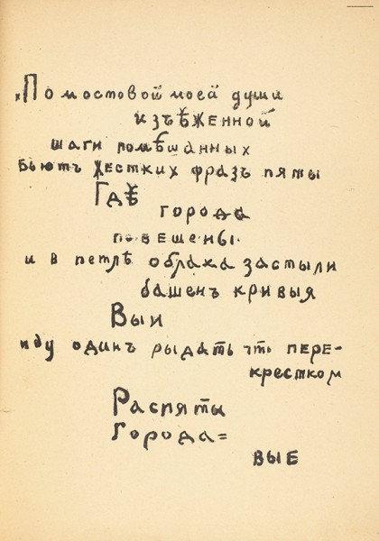 Маяковский, В. Я!  1913