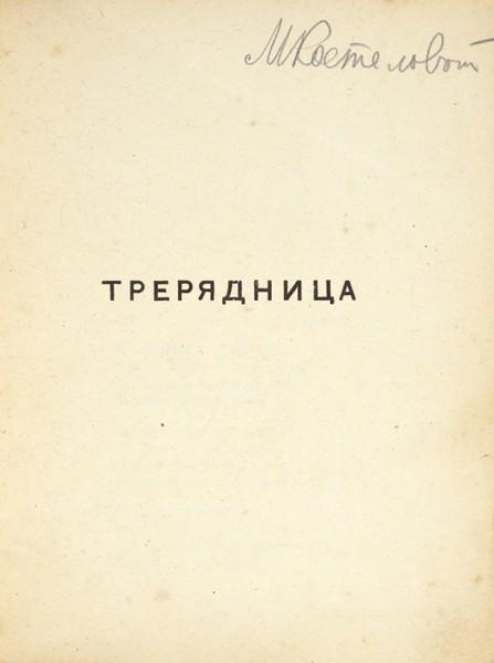 Есенин, С. [автограф] Трерядница. М.: Имажинисты, 1921