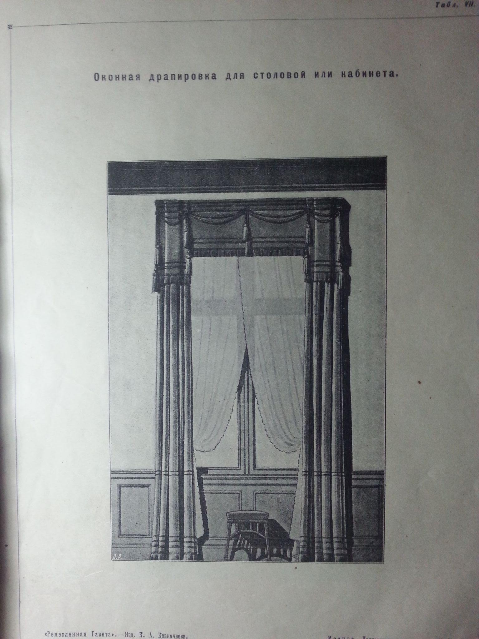 шторы ретро ремесленная газета