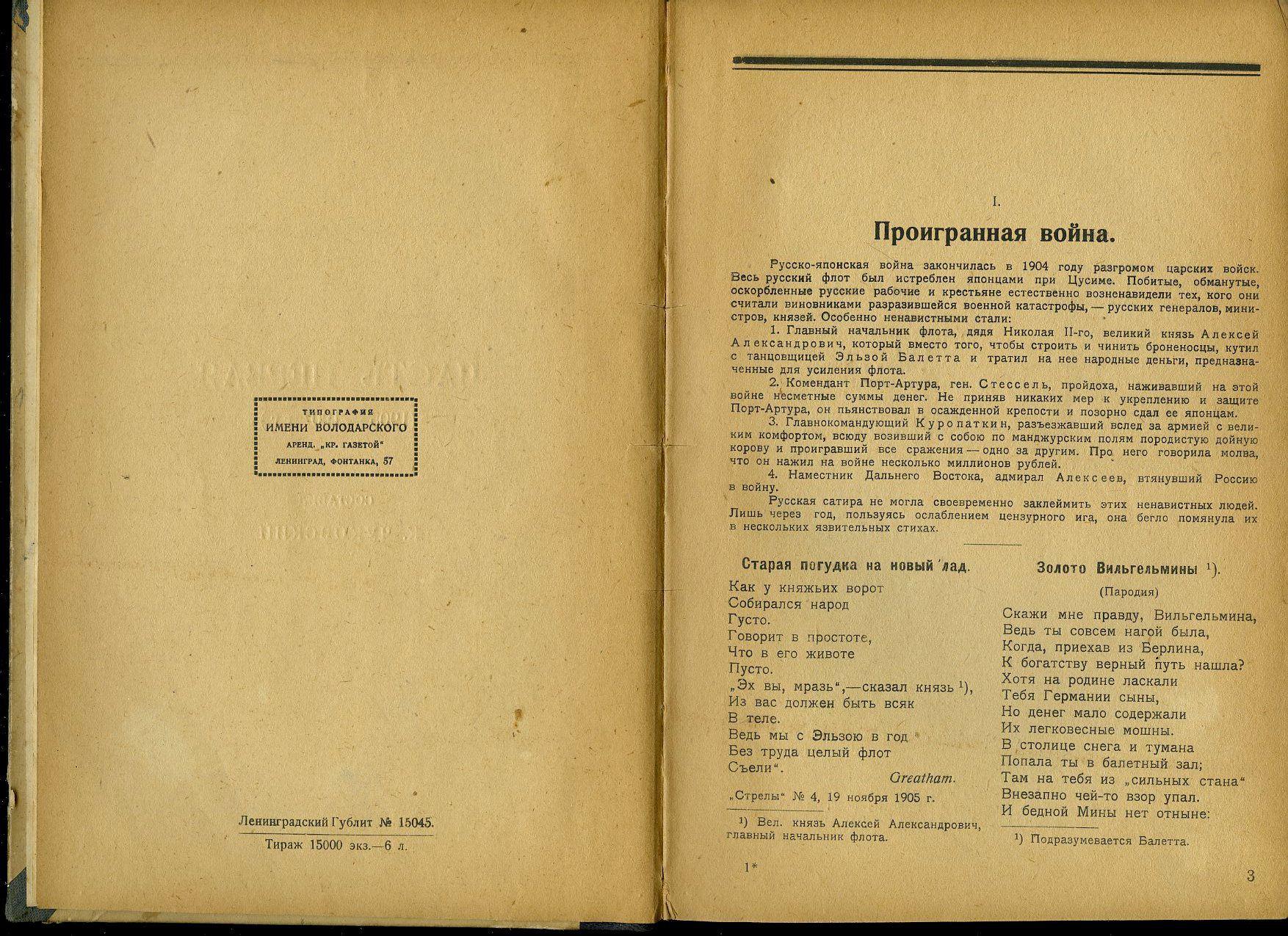Русская революция в сатире и юморе. 1925.