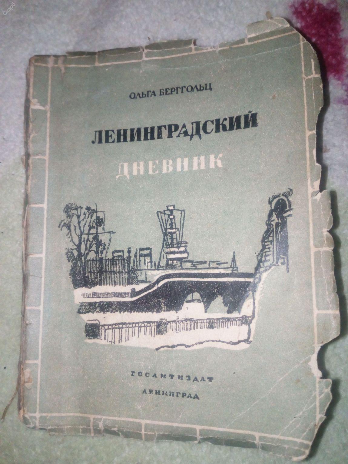 Автограф Ольги Берггольц 21.12.59 г.