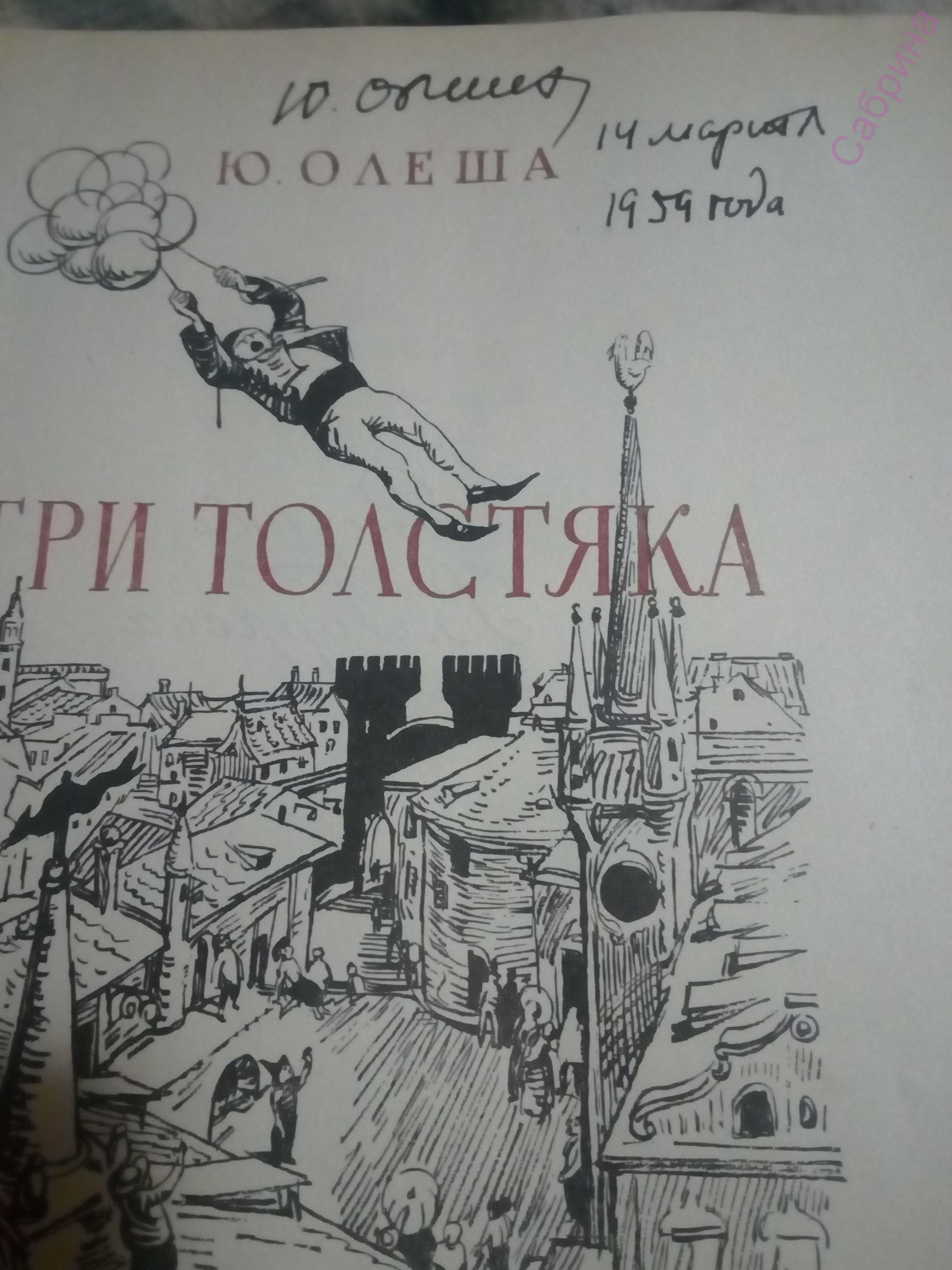 Автограф Юрия Олеши Три толстяка. 14.03.1959