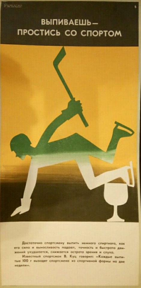 Верлоцкий Не губи свое будущее плакаты