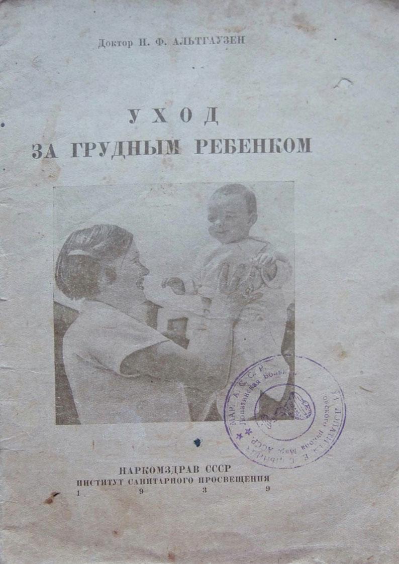 Центральный научно-исследовательский институт санитарного просвещения
