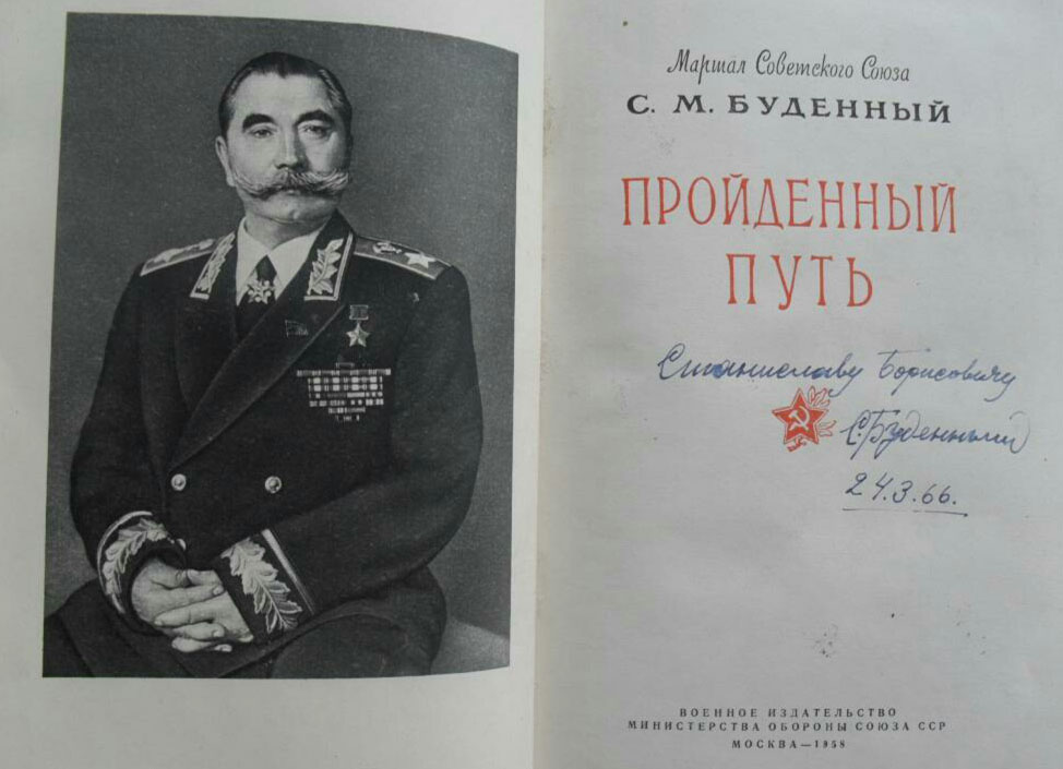 Буденый С.М. Автограф Пройденный путь 1966