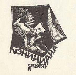 Экслибрис Ленин
