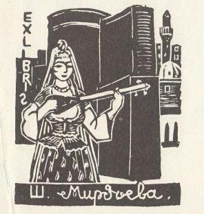 Экслибрис, Рзакулиев, Азербайджан