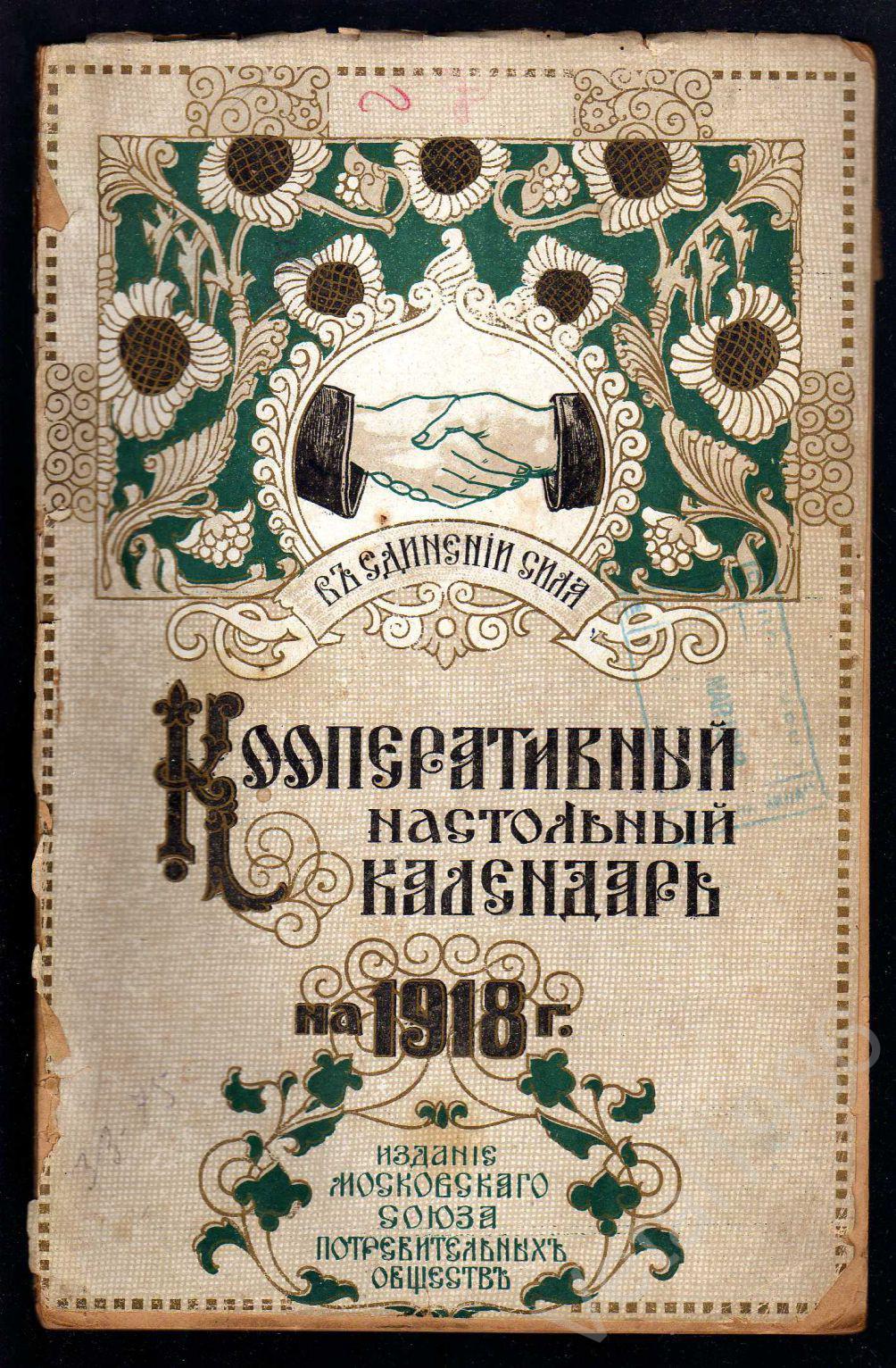 Московский Союз Потребительских Обществ Центросоюз