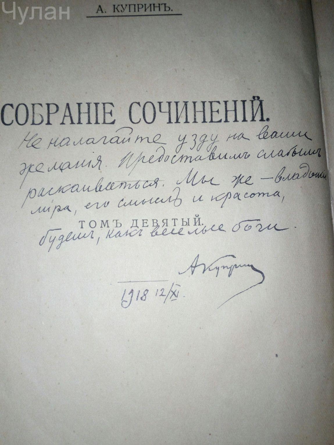 Куприн А. автограф, 1917