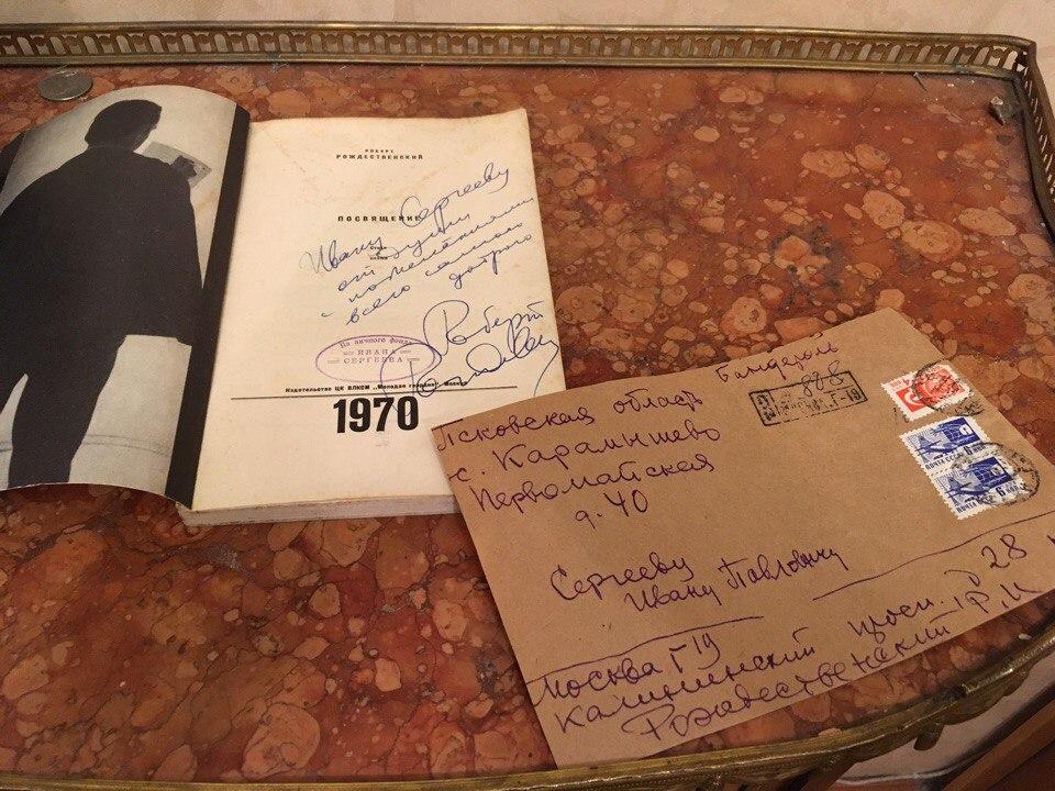 Роберт Рождественский - автограф.