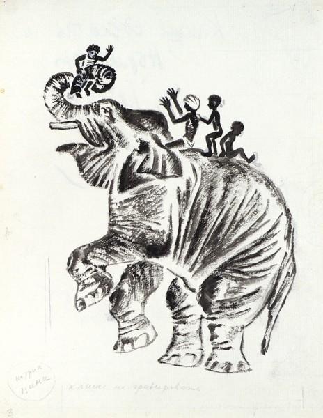Тырса Николай Андреевич. Эскиз иллюстрации к рассказу Б. Житкова «Про слона». 1938 г.