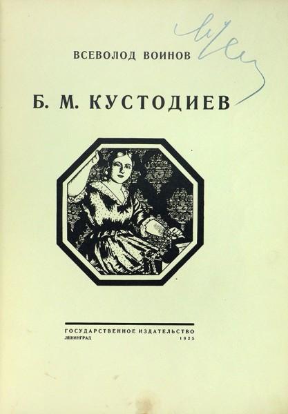 Воинов, В. Б.М. Кустодиев