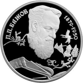 115-летие со дня рождения П.П. Бажова - 1994, [5110-0001], Россия, 2 рубля, Серебро, 500
