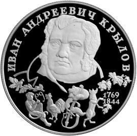 225-летие со дня рождения И. А. Крылова - 1994, [5110-0002], Россия, 2 рубля, Серебро, 500