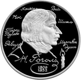 185 - летие со дня рождения  Н.В. Гоголя. - 1994, [5110-0003], Россия, 2 рубля, Серебро, 500
