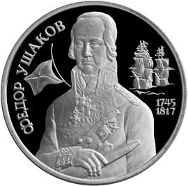 250 - летие со дня рождения Ф.Ф. Ушакова - 1994, [5110-0004], Россия, 2 рубля, Серебро, 500