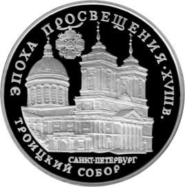Троицкий собор, Санкт-Петербург - 1992, [5111-0001], Россия, 3 рубля, Серебро, 900