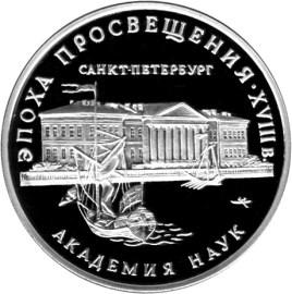Академия наук - 1992, [5111-0002], Россия, 3 рубля, Серебро, 900