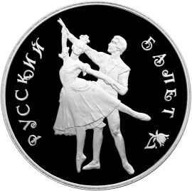 Русский балет - 1993, [5111-0004], Россия, 3 рубля, Серебро, 900