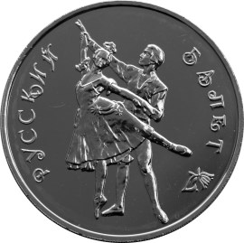 Русский балет - 1993, [5111-0005], Россия, 3 рубля, Серебро, 900
