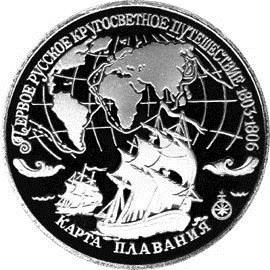 Карта плавания - 1993, [5111-0007], Россия, 3 рубля, Серебро, 900