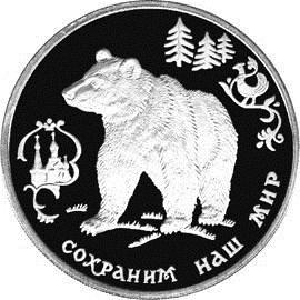 Бурый медведь - 1993, [5111-0009], Россия, 3 рубля, Серебро, 900