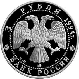 А.А. Иванов - 1994, [5111-0020], Россия, 3 рубля, Серебро, 900