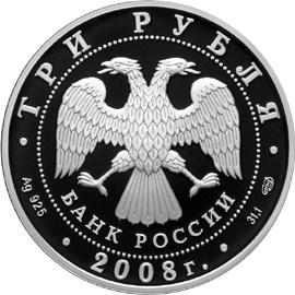 Речной бобр - 2008, [5111-0171], Россия, 3 рубля, Серебро, 925